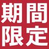 InstallShield オンラインショップ限定 キャンペーン 実施中
