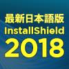 最新日本語版 InstallShield 2018 販売開始