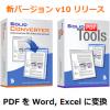 PDF を Word、Excel ファイルに変換するツール最新バージョン Solid Converter v10 リリース