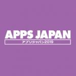 IoT 社会におけるアプリの祭典 APPS JAPAN (アプリジャパン) 2019 に出展決定!