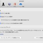 Mac/Windows のファイル共有について(長い間使っていった Dropbox を辞めた話)