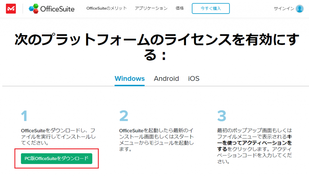 OfficeSuiteをダウンロード