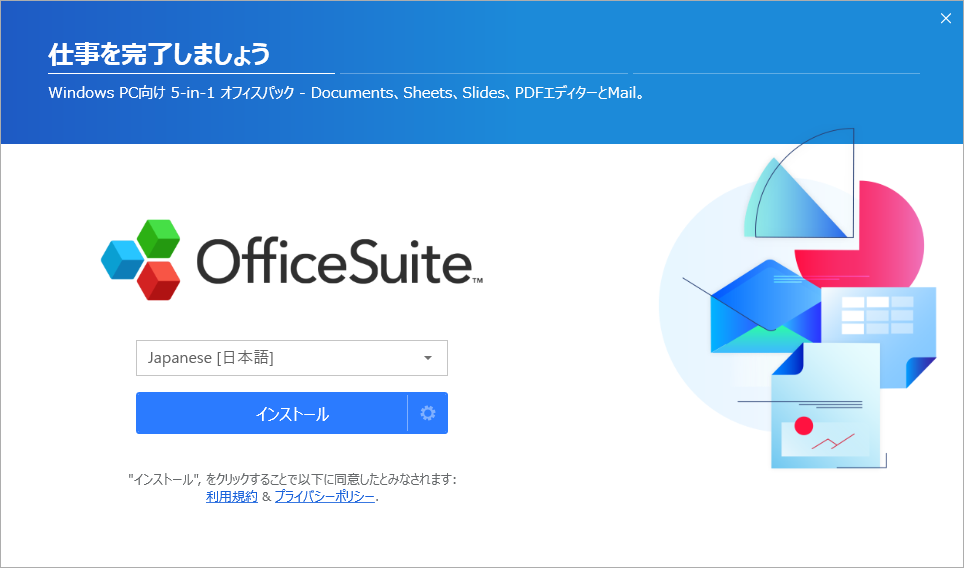OfficeSuite のインストール
