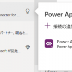 Power Apps / アプリのバージョン番号を取得したい