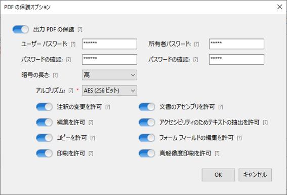 パスワード pdf