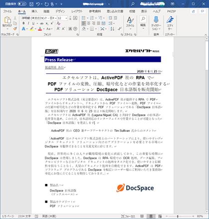 image png から application pdf への変換はサポートされていません