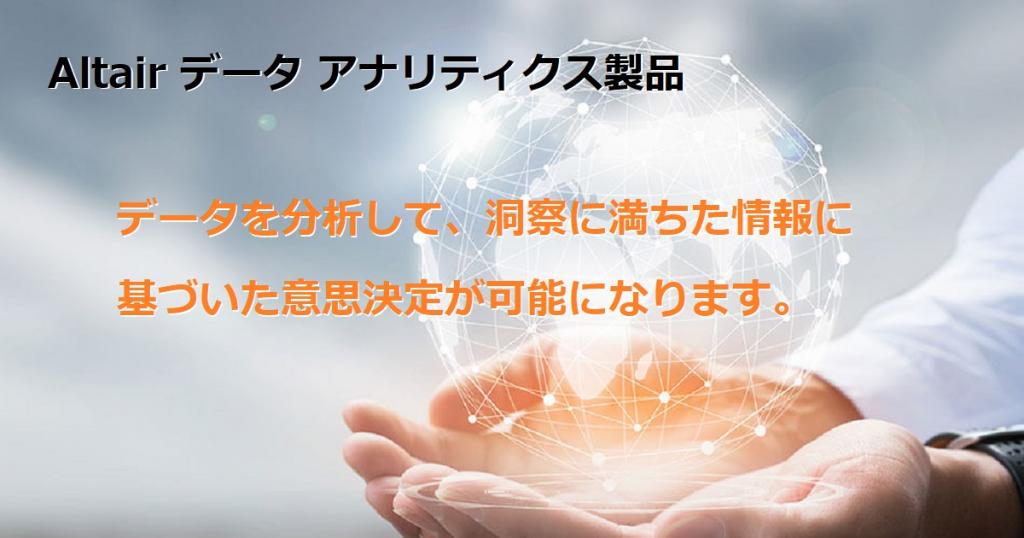 Altair データアナリティクス製品