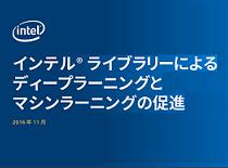 インテル<sup>®</sup> ライブラリーによるディープラーニングとマシンラーニングの促進