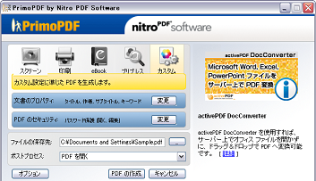 xlsoft エクセルソフト activepdf nitro software 無料 pdf 作成